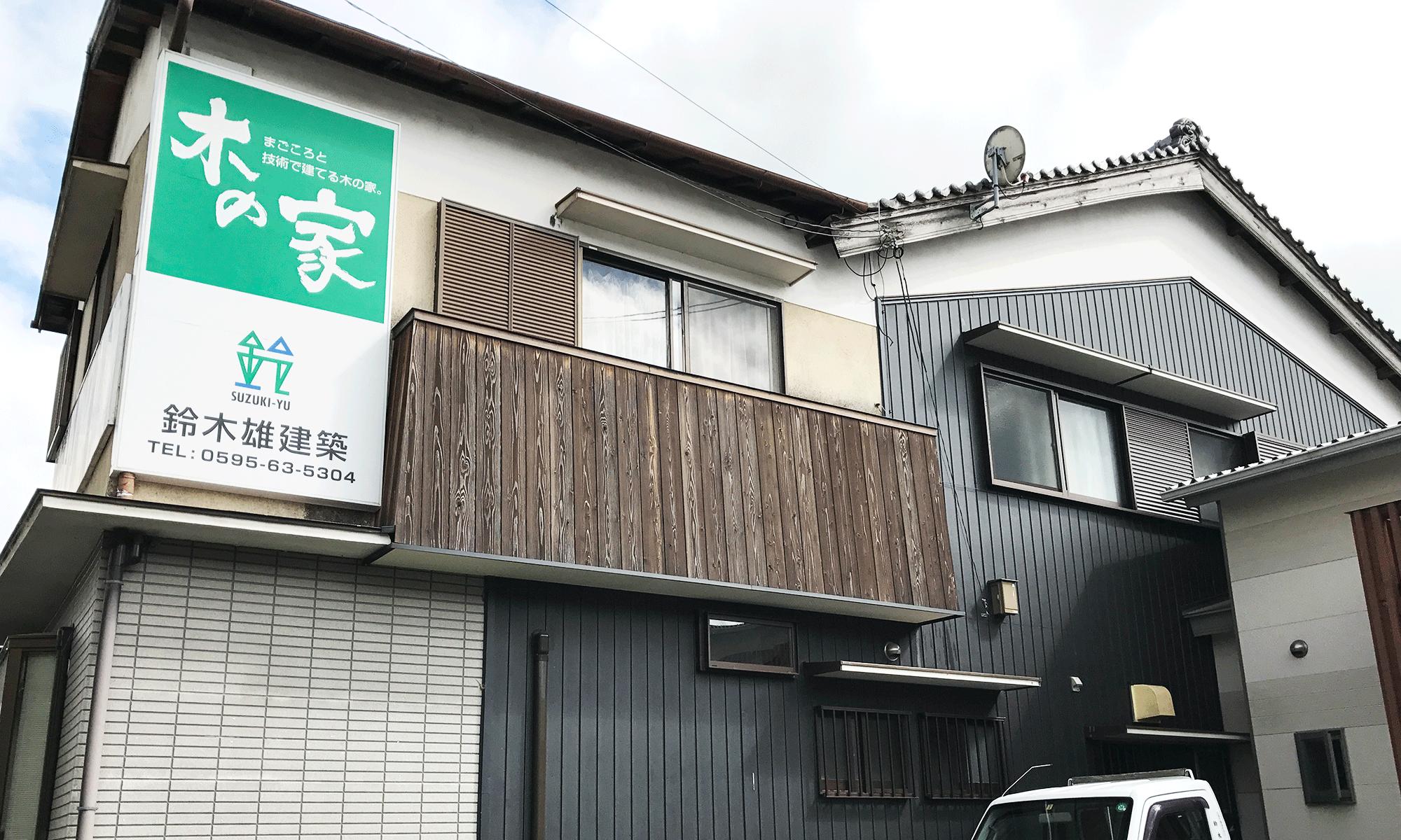 鈴木雄建築